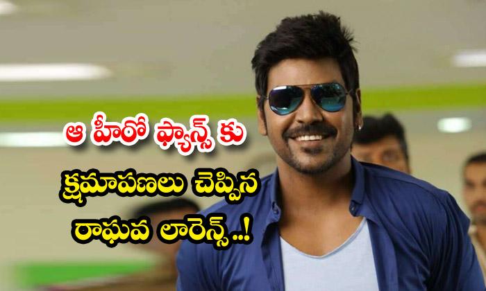 TeluguStop.com - Coreographer Lawrence Apolgies To Super Star Rajanikanth Fans