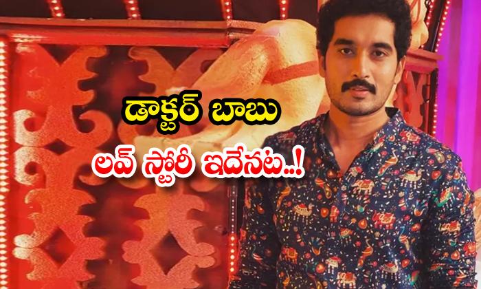 TeluguStop.com - Kartika Deepam Serial Fame Nirupam Love Story Is These
