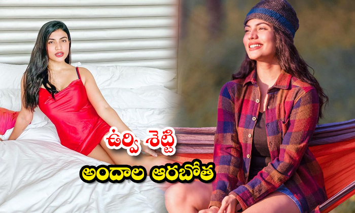 look at the glamorous and spicy pics of urvi shetty-ఉర్వి శెట్టి అందాల ఆరబోత