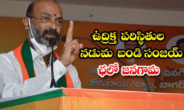TeluguStop.com - Bandi Sanjay Chalo Janagama