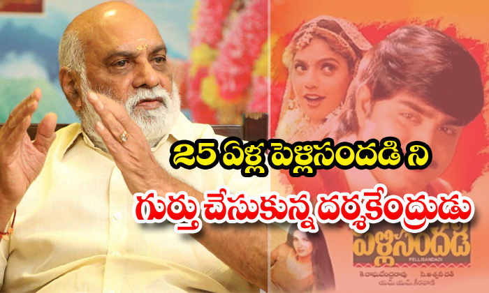 TeluguStop.com - Pelli Sandadi Movie 25 Years Completed