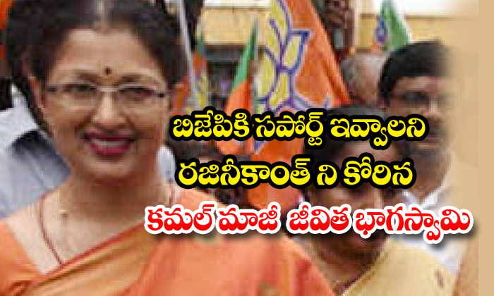 TeluguStop.com - Gowthami Want To Support For Rajinikanth In Coming Assembly Elections