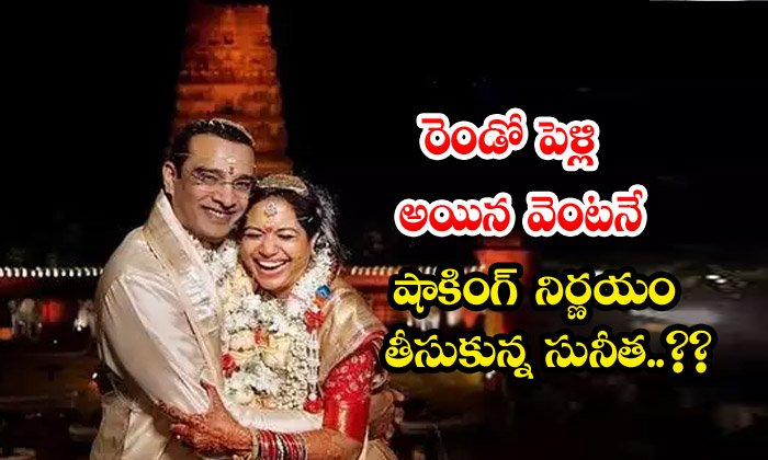 TeluguStop.com - Singer Sunita Made A Shocking Decision Soon After Her Second Marriage