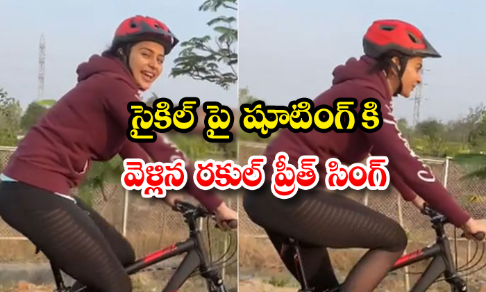 TeluguStop.com - Rakul Preet Singh Went To Mayday Shooting By Cycle