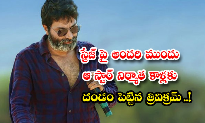 TeluguStop.com - Trivikram Punished The Star Producers Legs In Front Of Everyone On Stage