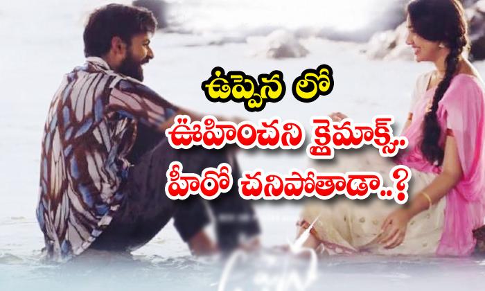 TeluguStop.com - Gossips Viral About Vaishnav Tej Uppena Movie Climax