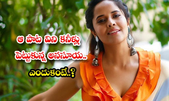 TeluguStop.com - Tv Achor Anasuya Emotional In Atto Attamma Kuturo Program