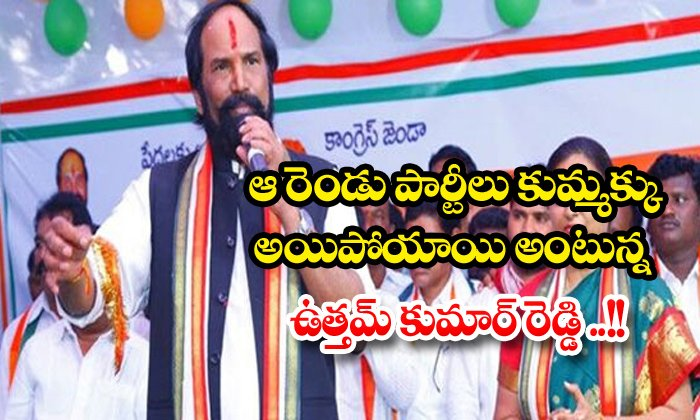 TeluguStop.com - Uttam Kumar Reddy Says That Those Two Parties Are In Cahoots