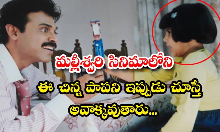 TeluguStop.com - Malleswari Movie Child Artist Greeshma Transmissions