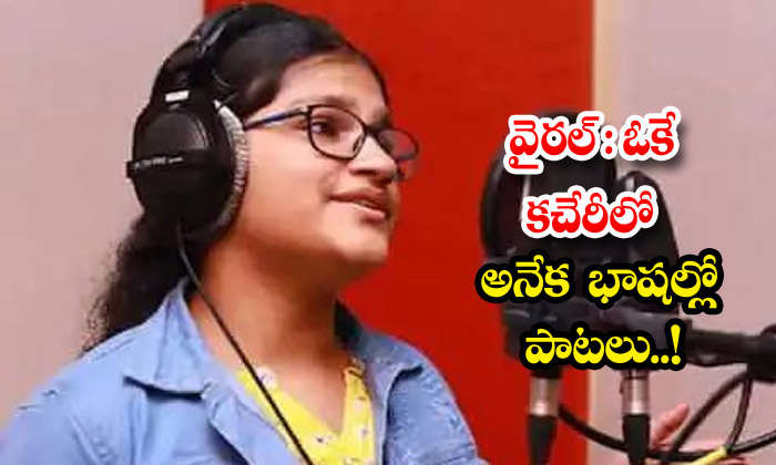 TeluguStop.com - Viral Ok Concert Songs In Many Languages