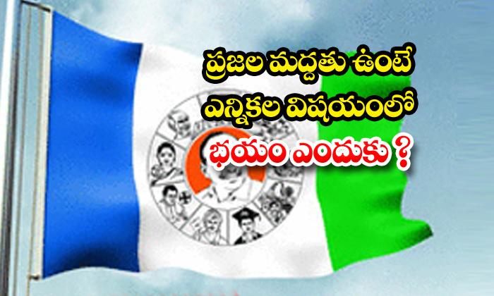 TeluguStop.com - We Welcomes Virdict On Ap Panchayati Elections