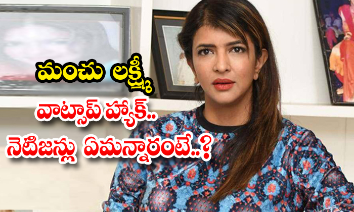 TeluguStop.com - Manchu Mohan Babu Daughter Manchu Laxmi Youtube Channel Hacked